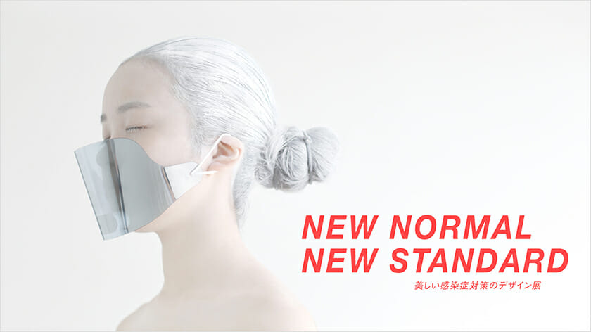 感染症対策品のデザイン展が、東京と大阪の2カ所で開催