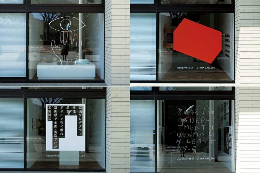 展示の高揚感を内外に伝える-「D&DEPARTMENT TOYAMA」のウィンドウ:CSデザイン賞受賞者インタビュー