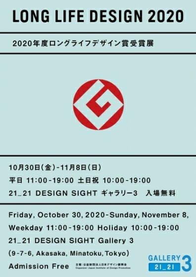 長く愛されるデザインの魅力を伝える、「2020年度ロングライフデザイン賞受賞展」が開催
