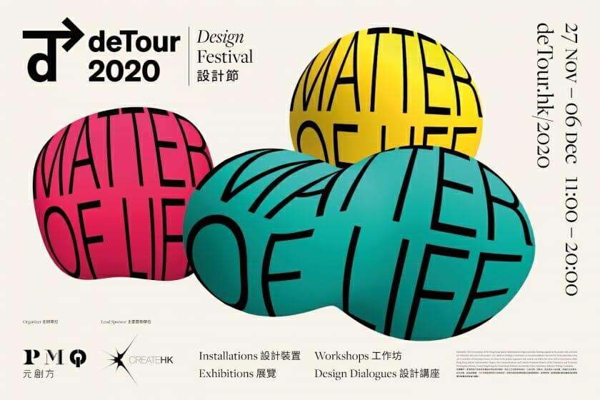 川村真司や太刀川英輔が参加、香港デザインイベント「第6回deTour 2020」が11月27日から開催