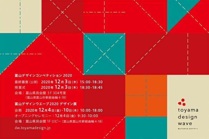 富山で生まれる次のデザインを紹介する「富山デザインウエーブ2020」が12月4日から開催