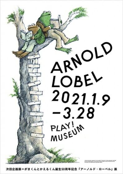 がまくんとかえるくん誕生50周年記念「アーノルド・ローベル」展