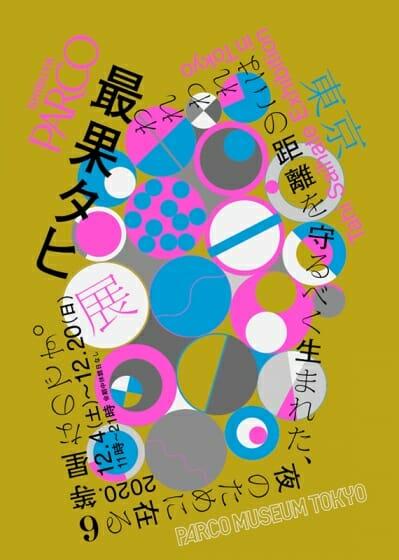 最果タヒの詩の展示会が、PARCO MUSEUM TOKYOにて12月4日から開催