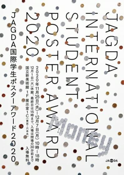 「JAGDA 国際学生ポスターアワード2020」作品展が、国立新美術館で12月7日まで開催
