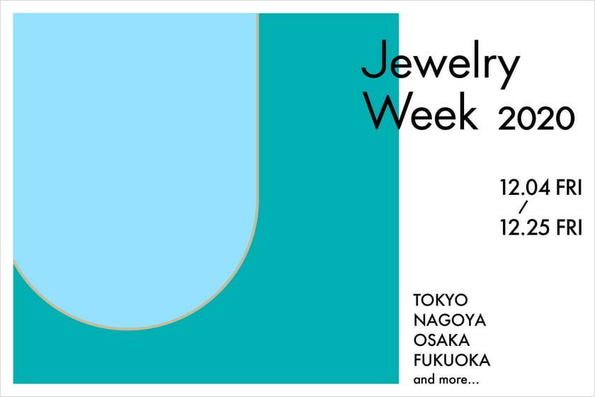 日本最大規模のジュエリーイベント「Jewelry Week 2020」が、12月4日から全国各地で開催