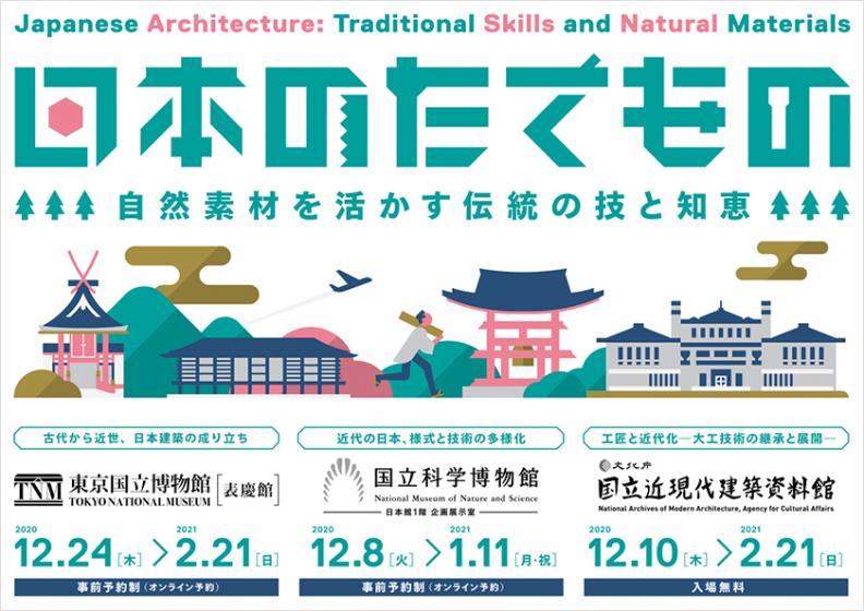 日本を代表する建築模型や資料を一堂に公開する展覧会「日本のたてもの」が、3会場で開催