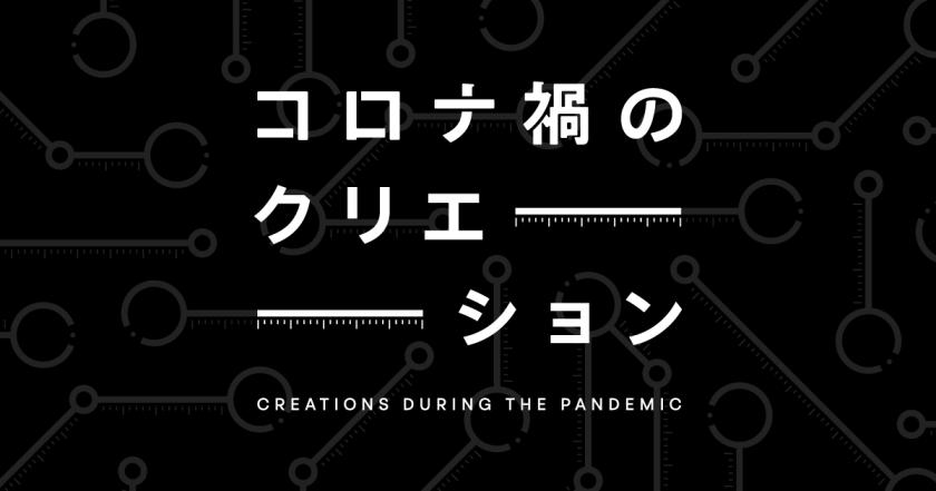 Whateverがプロデュースを手がける企画展「コロナ禍のクリエーション」が渋谷スクランブルスクエアにて開催