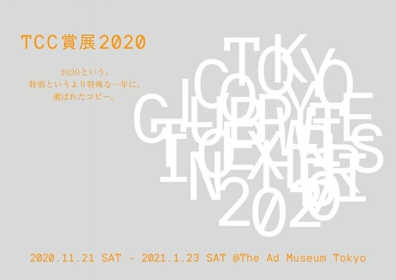 TCC賞展 2020
