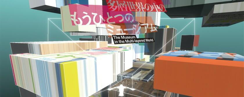 特別展「多層世界の中のもうひとつのミュージアム——ハイパーICCへようこそ」