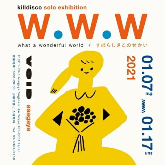 killdisco 個展「w.w.w what a wonderful world/すばらしきこの世界」