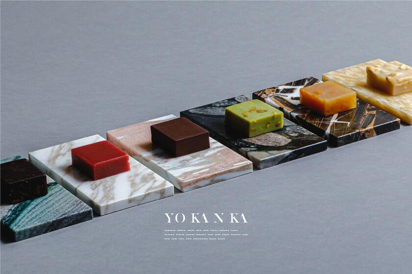 スマイルズが運営する喫茶「お茶と酒 たすき」から手土産ブランド「YO KAN KA」が誕生