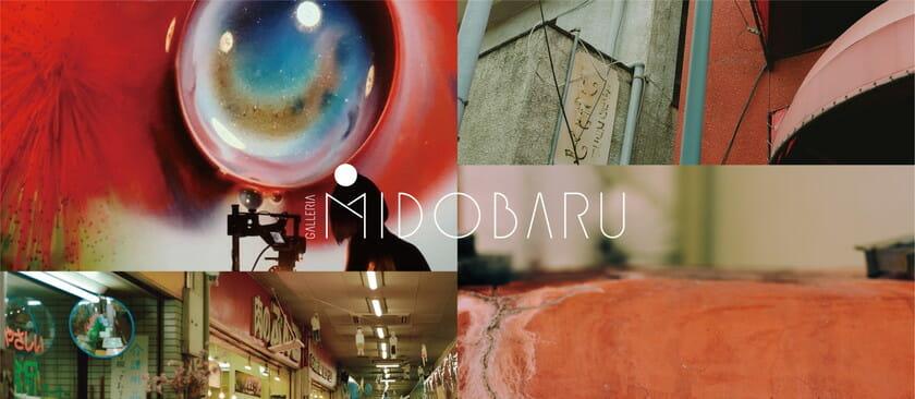 grafがコンセプトを手がけたホテル「GALLERIA MIDOBARU」が、12月18日に別府に開業