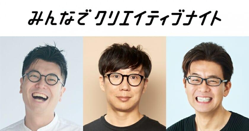 石川俊祐&佐々木智也&西澤明洋が「スタートアップとデザイン」をテーマに鼎談。第6回「みんなでクリエイティブナイト」