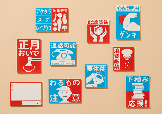 TOKYO MIDTOWN AWARD受賞作品「母からの仕送りシール」が商品化、試作販売開始