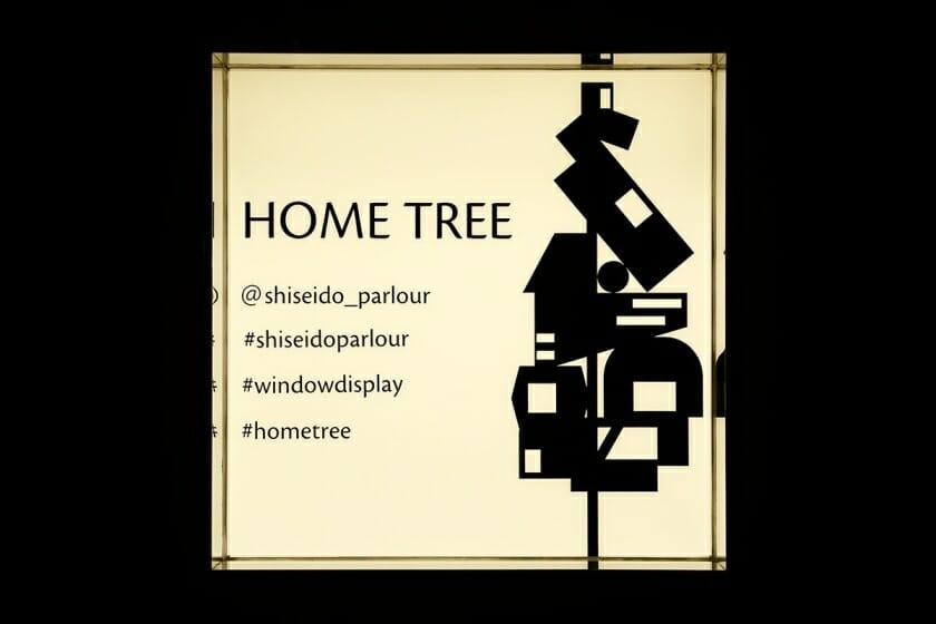 HOME TREE (14)