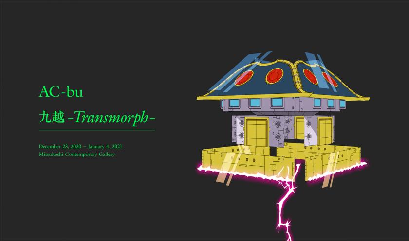 AC部の大規模個展「九越-Transmorph-」が、日本橋三越本店で1月4日まで開催