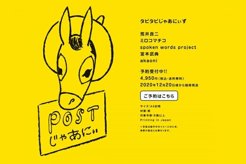 絵本作家の荒井良二と4人のクリエイターによるアートキット「POST じゃあにぃ」が発売