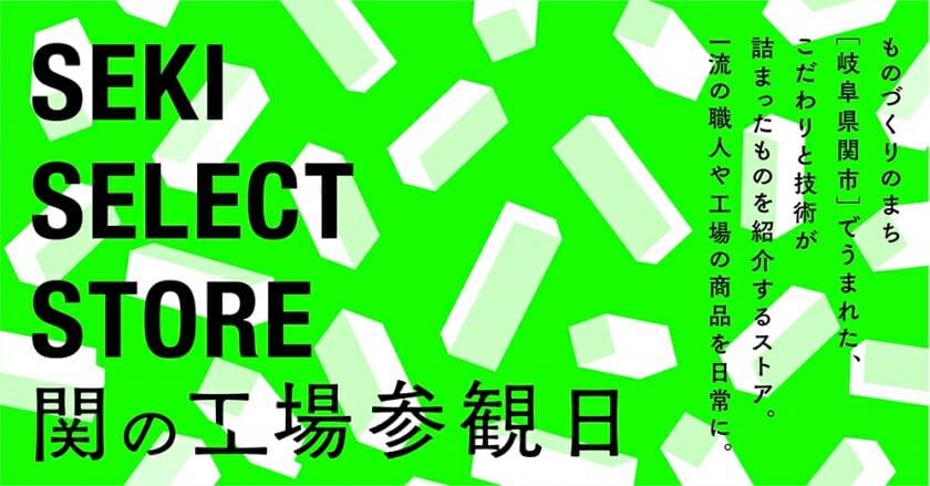 ものづくりの現場を体験できるイベント「関の工場参観日」オンラインショップがオープン