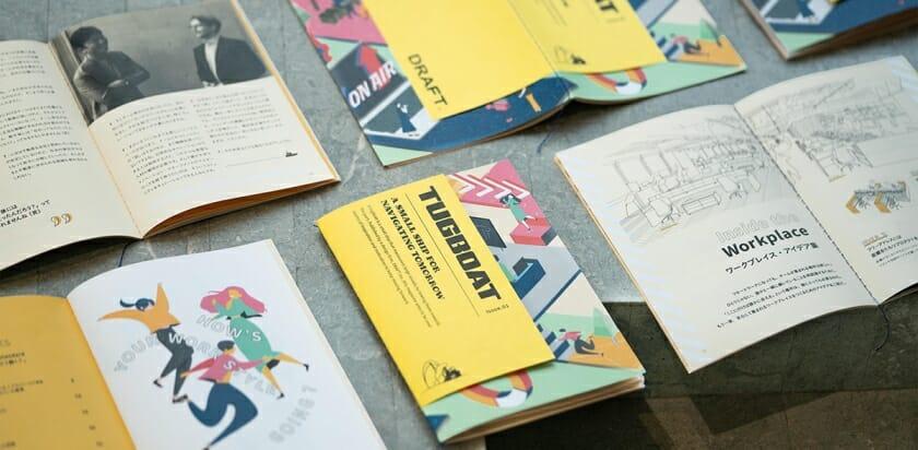 設計デザイン会社のDRAFTがクリエイティブマガジン『TUGBOAT』を創刊