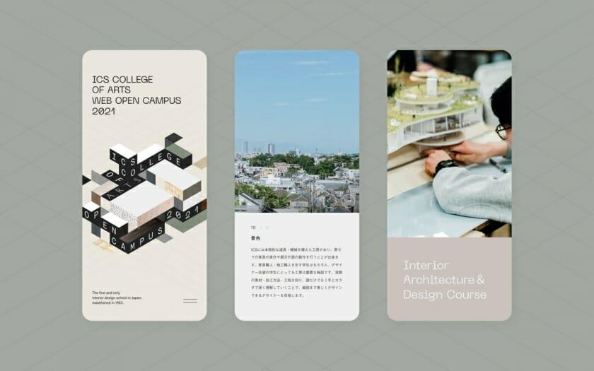 「ICS COLLEGE OF ARTS  Webオープンキャンパス 2021」特設サイト (7)