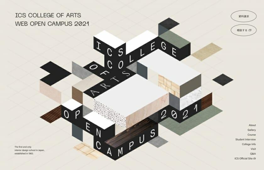 「ICS COLLEGE OF ARTS  Webオープンキャンパス 2021」特設サイト