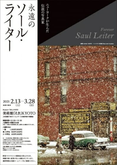 ニューヨークが生んだ伝説の写真家 永遠のソール・ライター