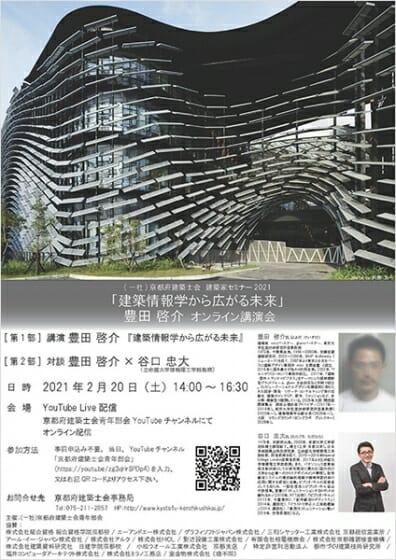 豊田啓介講演会「建築情報学から広がる未来」