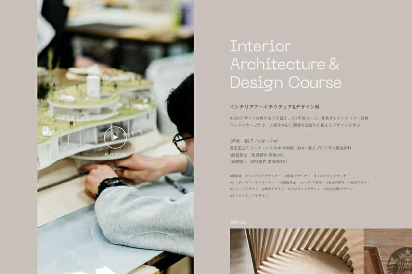 「ICS COLLEGE OF ARTS  Webオープンキャンパス 2021」特設サイト (1)