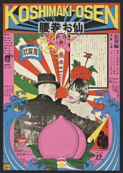 「多摩美の版画、50年」展