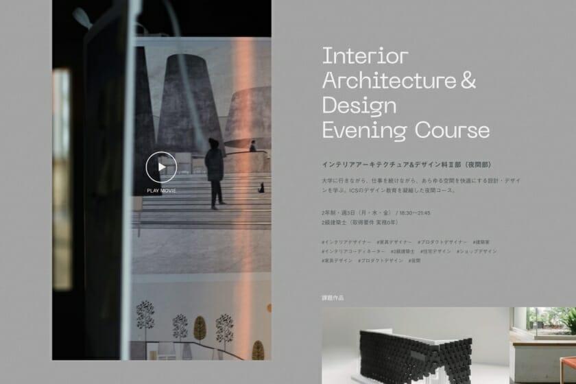 「ICS COLLEGE OF ARTS  Webオープンキャンパス 2021」特設サイト (4)