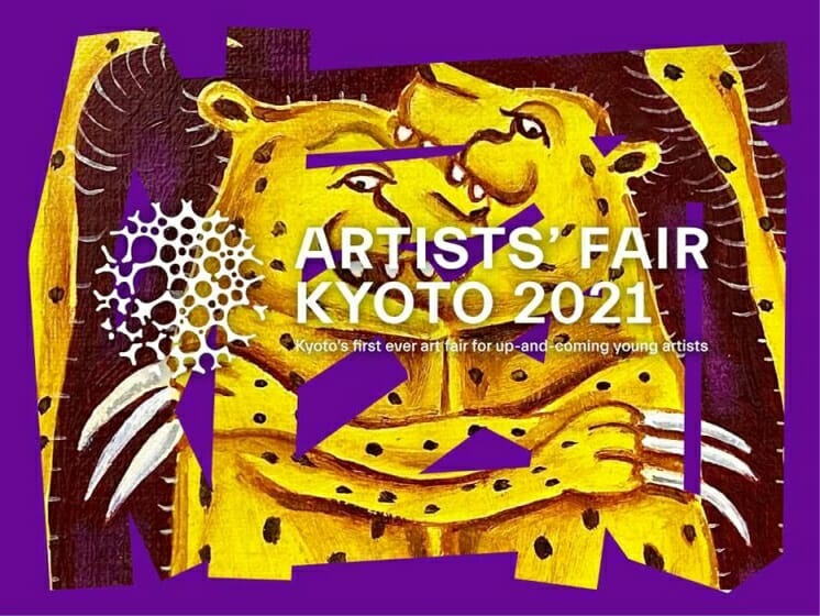 京都を舞台にしたアーティスト主導のアートフェア「ARTISTS'FAIR KYOTO 2021」が開催