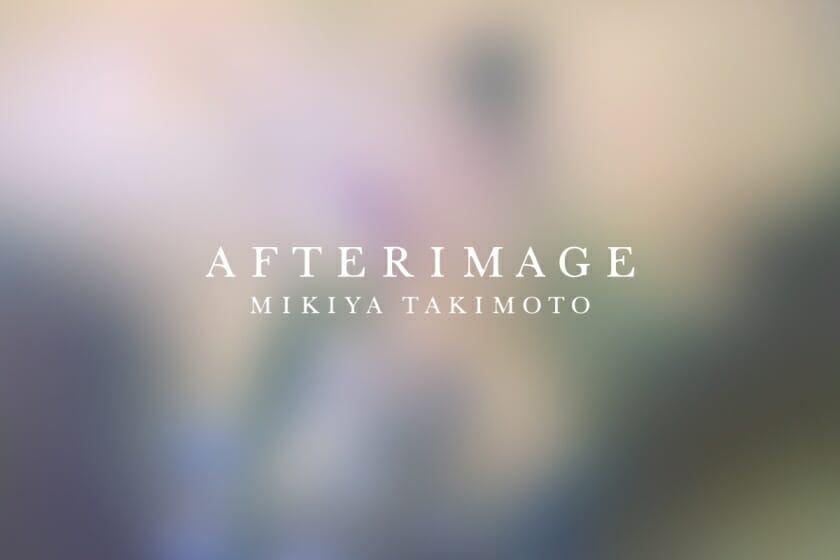 瀧本幹也の写真展「AFTERIMAGE」が名古屋で開催、特設サイトをスタジオディテイルズが担当