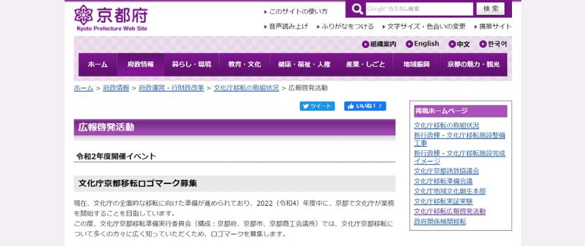 京都府が2022年の文化庁京都移転にあたりロゴマークを募集