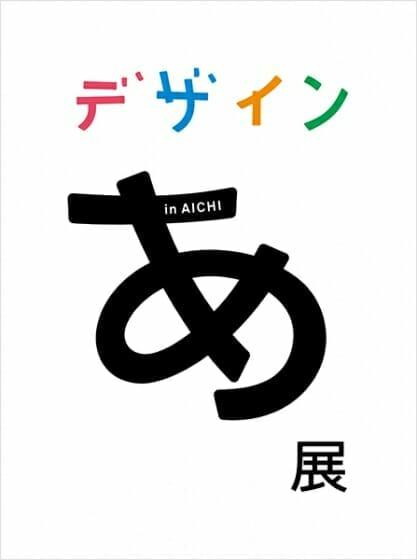 デザインあ展 in AICHI