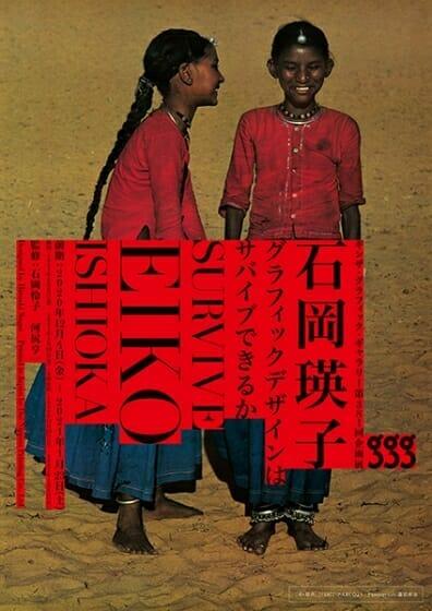 告知ポスター(前期) デザイン:永井裕明 写真:藤原新也/PARCOポスター「あゝ原点。」(1977)より