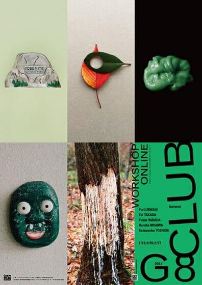 高田唯や三澤遥らデザイナー5人によるオンラインのデザインワークショップ「G8 CLUB」が開催