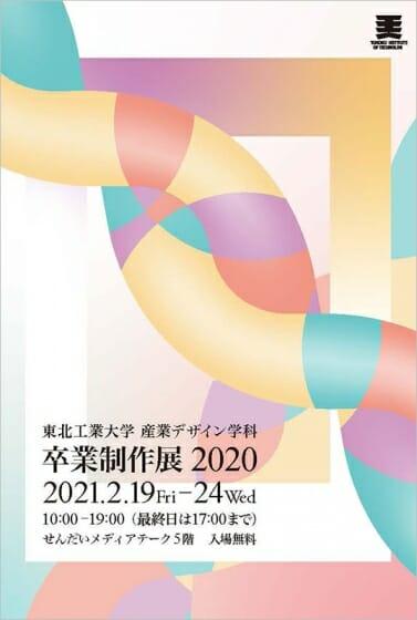 東北工業大学 産業デザイン学科 卒業制作展 2020
