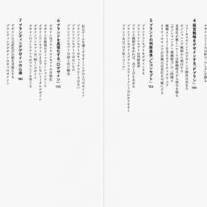 ブランディングデザインの教科書 (4)