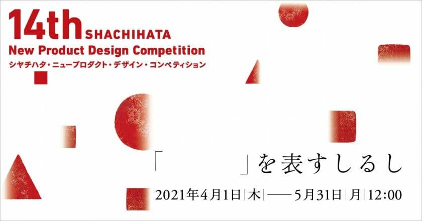 """テーマは""""「   」を表すしるし""""。第14回シヤチハタ・ニュープロダクト・デザイン・コンペティションが4月1日から応募開始"""