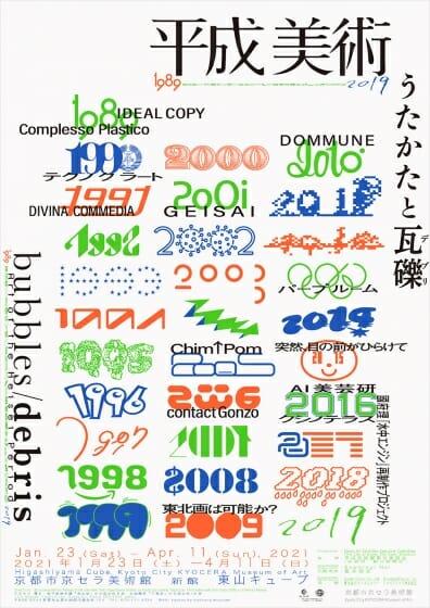 平成美術:うたかたと瓦礫(デブリ) 1989-2019