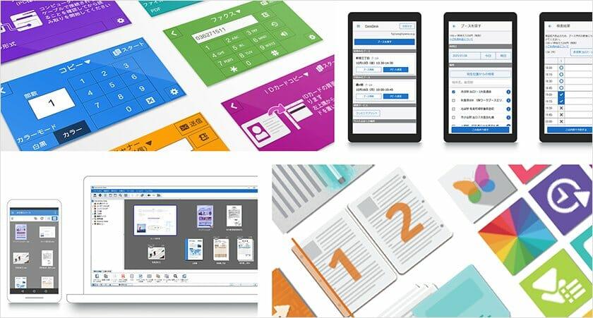 【求人情報】富士ゼロックスが、「働く」を支えるUI/UXデザイナーとUIグラフィックデザイナーを募集