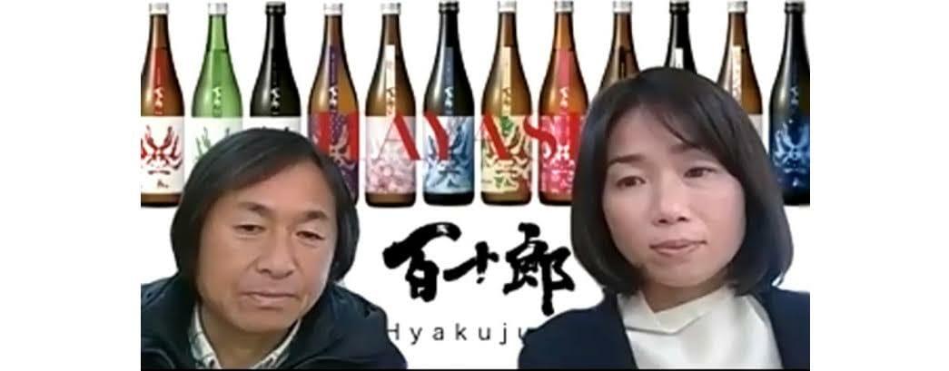 (右)<strong>林里榮子</strong> 全国から酒蔵の子弟が集う東京農業大学醸造科を卒業。5年間大手ビールメーカーで営業を経験したのち、実家の家業、日本酒の蔵元に入る。2007年5代目当主を継ぎ、2010年地元に実在した市川百十郎より命名した「百十郎」を立ち上げる。2018年「無添加乳酸菌発酵製法」にて特許取得。Kura Masterプラチナ受賞「百十郎 山廃」、Vinitaly5つ星受賞「TERA」など新商品の開発をしながら、アメリカ、イギリス、カナダ、フランス、香港、シンガポール、台湾など国内だけでなく海外への輸出活動も行う。<br /> (左)<strong>服部誠</strong> 慶應義塾大学環境情報学部卒、同大学院修了。「日本文化を伝える」ため広告会社やエンターテイメント会社で勤務。プロモーション領域を手がけ、ニューヨークADC賞やグッドデザイン賞などを受賞。大手企業を退職し放浪を経て、農業や漁業関連での小規模事業者の海外展開による地域活性化事業を手がけ、経済産業省の「中小企業生産性革命推進事業」や「JAPANブランド育成支援事業」に採択された。趣味はサッカー、サーフィン、料理、旅。