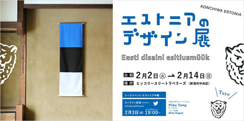 エストニアのデザイン展