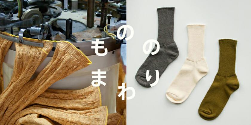 靴下産業のもののまわり-saredoの糸と靴下-