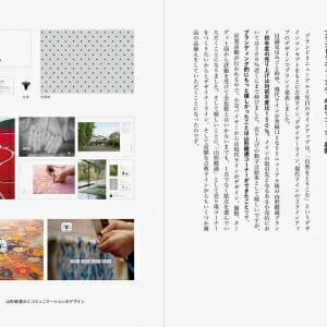 ブランディングデザインの教科書 (10)