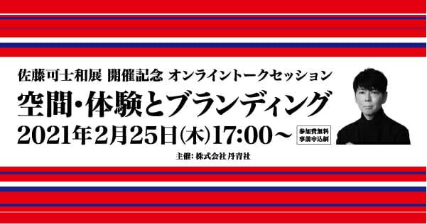 佐藤可士和のトークセッション「空間・体験とブランディング」が、丹青社主催で2月25日に開催