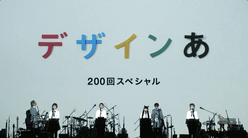 小山田圭吾らが出演、「デザインあ」200回記念スペシャルライブが2月27日放送