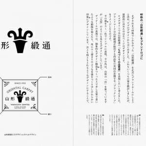 ブランディングデザインの教科書 (8)