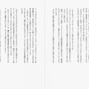 ブランディングデザインの教科書 (1)