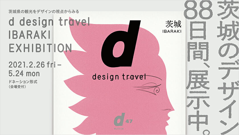 d design travel IBARAKI EXHIBITION
